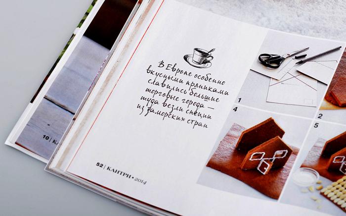 Captions, info texts  Copyright: Кантри. Стиль и образ жизни Art-direction: Anastasia Grigoryeva