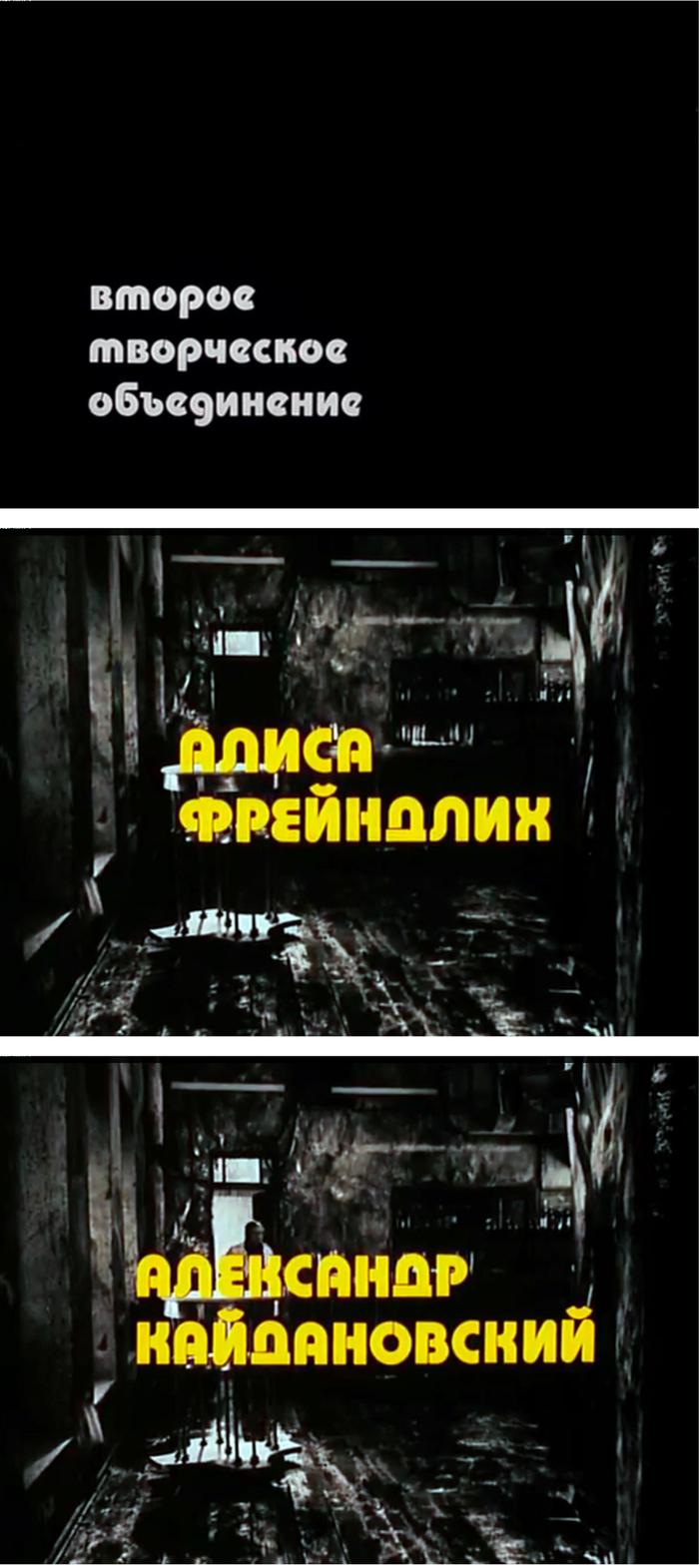 Stalker opening titles 1