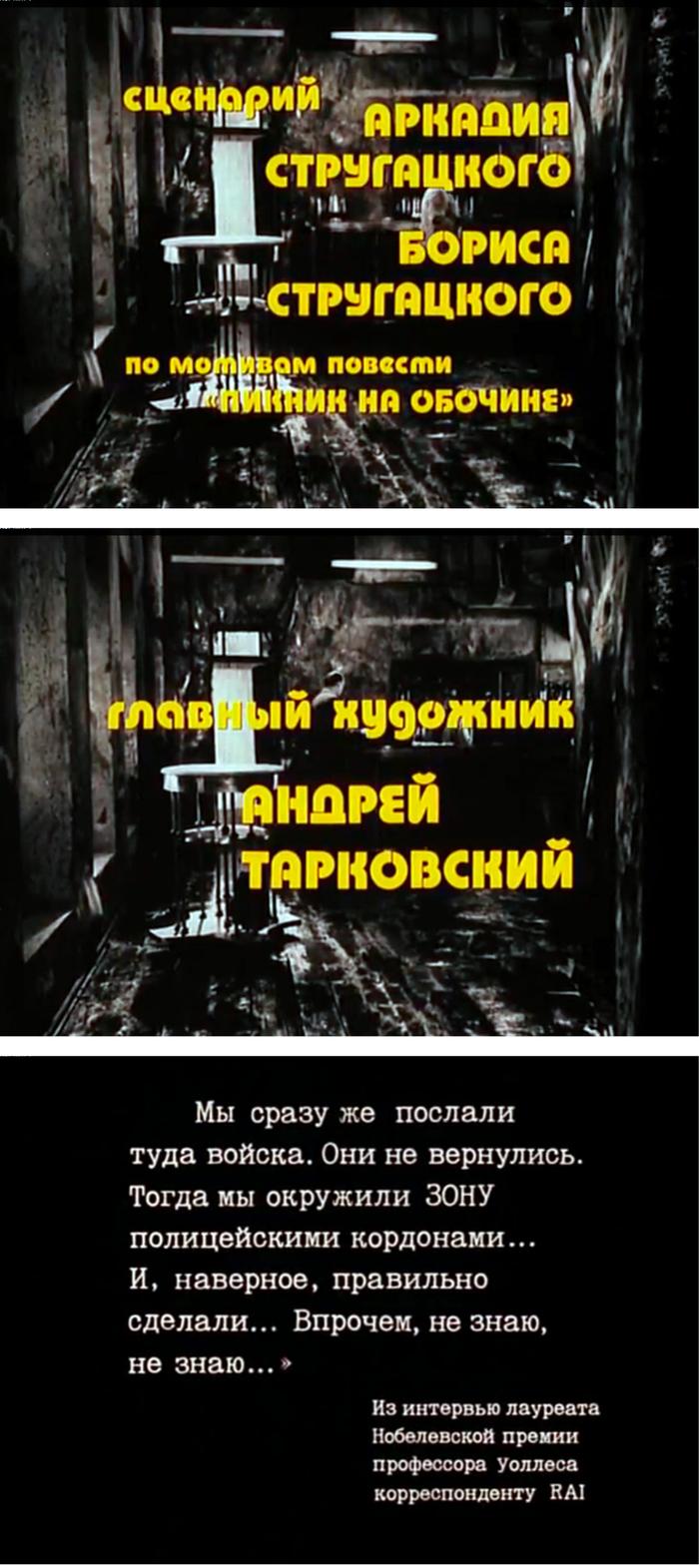 Stalker opening titles 2
