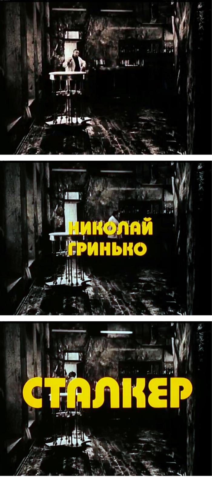 Stalker opening titles 3