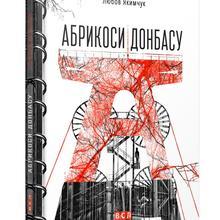 <cite>Abrykosy Donbasu</cite> byLyubovYakymchuk<cite></cite>