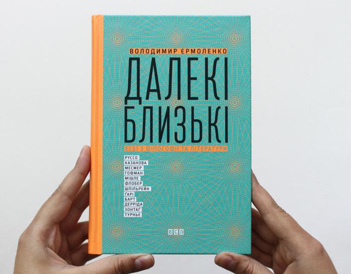 Daleki blyzki by Wolodymyr Jermolenko 3
