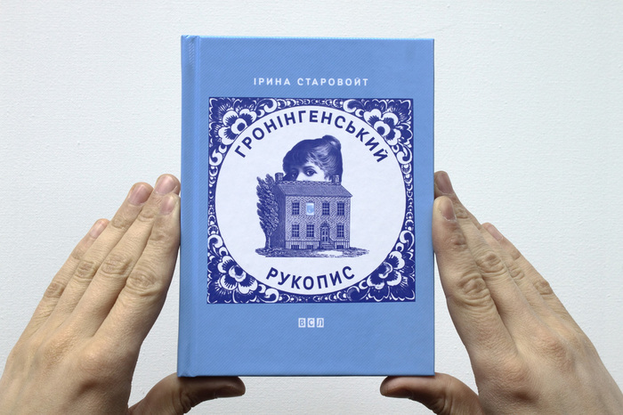 Groningen manuscript by Iryna Starovoyt 2