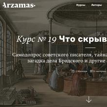 arzamas.academy