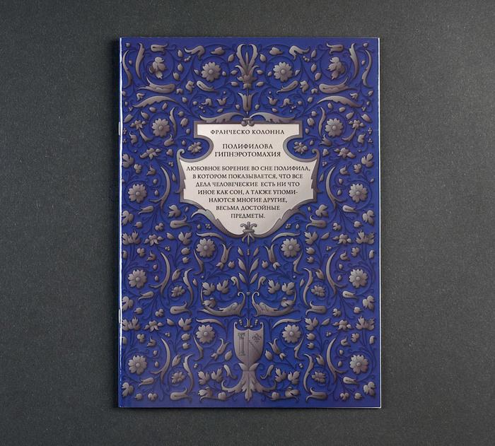 Hypnerotomachia Poliphili, Russian edition 1