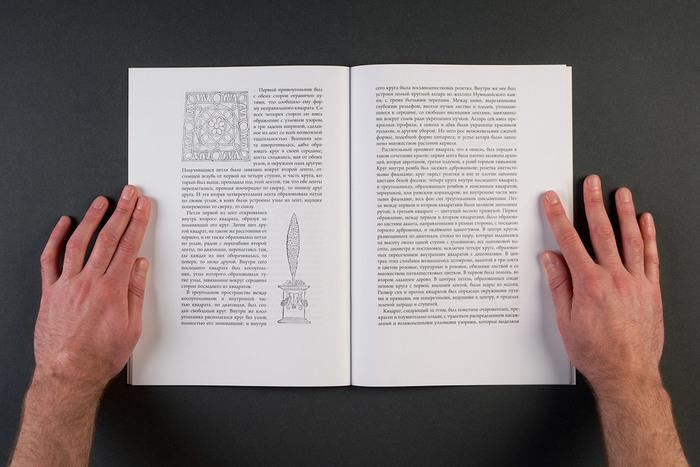 Hypnerotomachia Poliphili, Russian edition 2