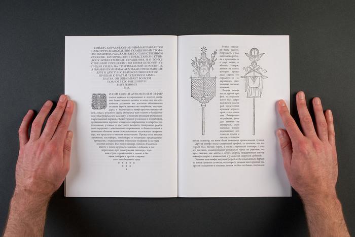 Hypnerotomachia Poliphili, Russian edition 3