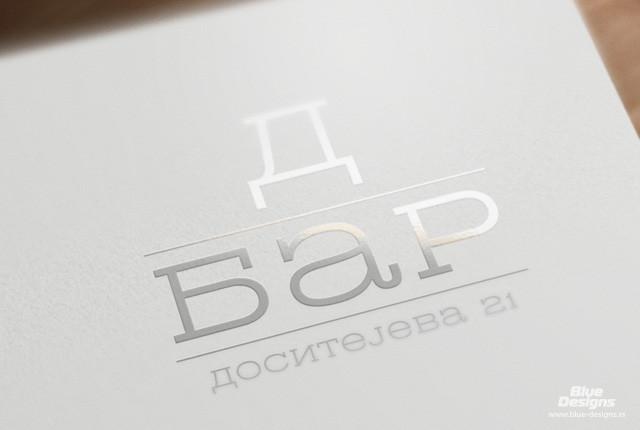 Д бар (D bar) 1