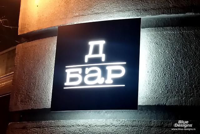 Д бар (D bar) 8