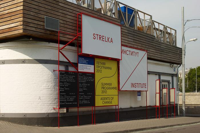Strelka Institute 1