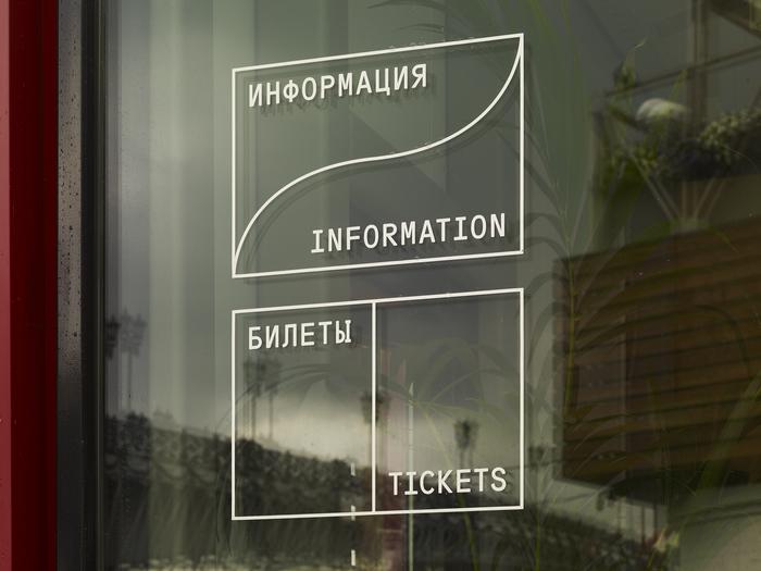 Strelka Institute 4