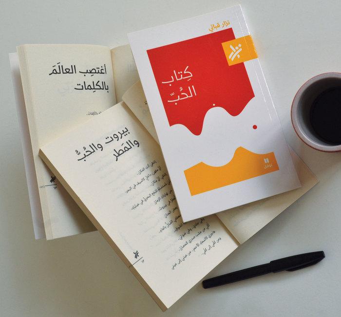 Nizar Qabanni books, Hachette Antoine edition 1
