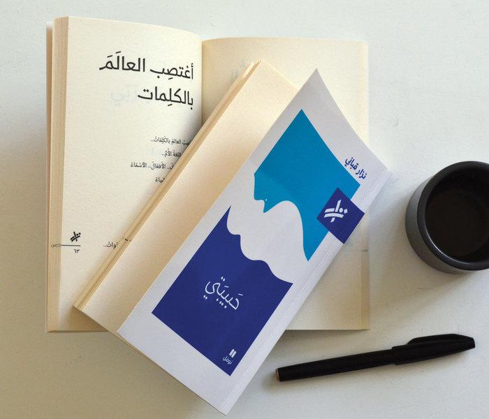 Nizar Qabanni books, Hachette Antoine edition 2