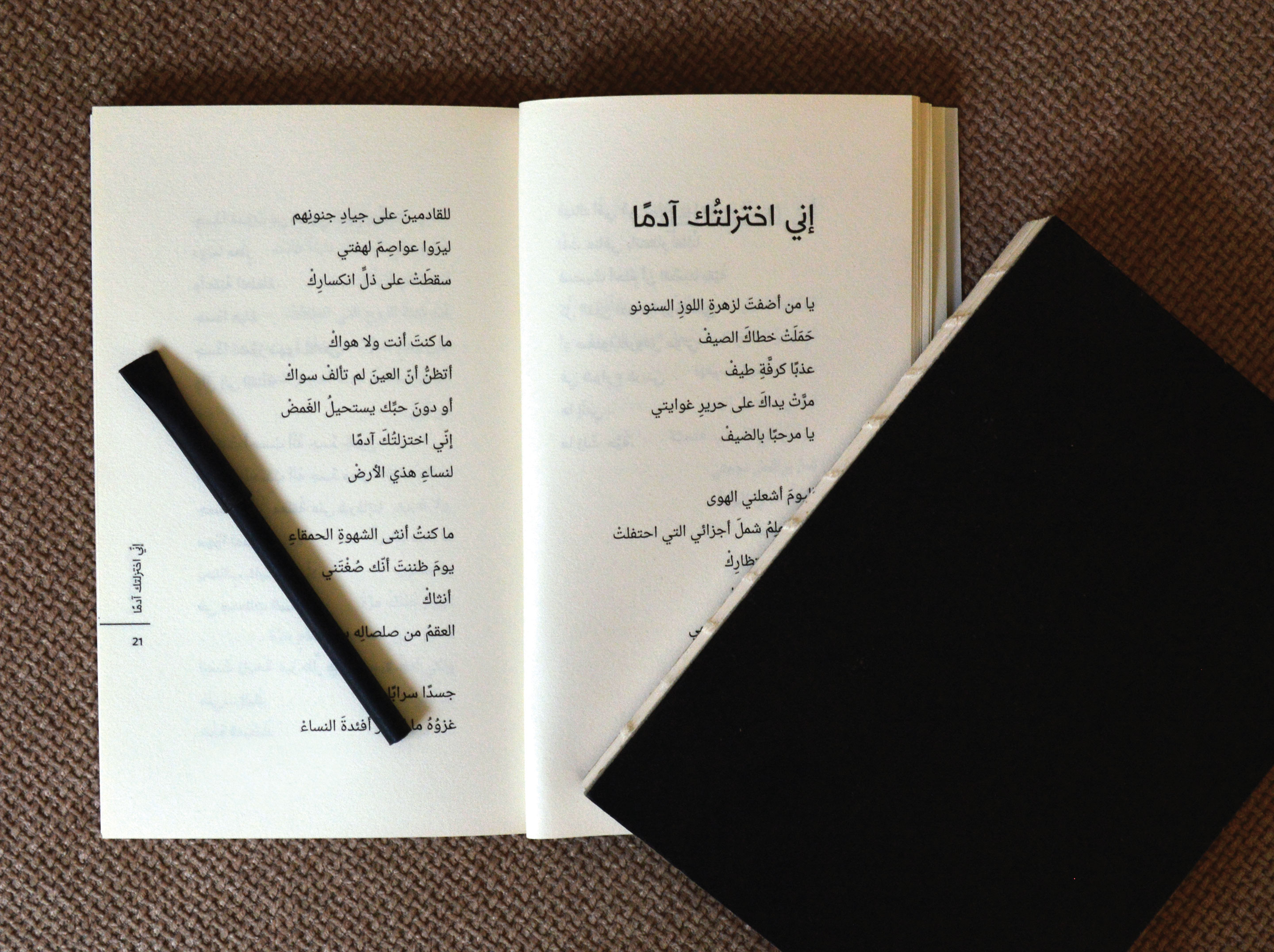 Arabic poetry book - Fonts In Use