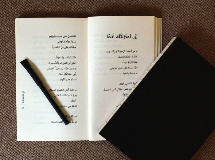 Arabic poetry book 2