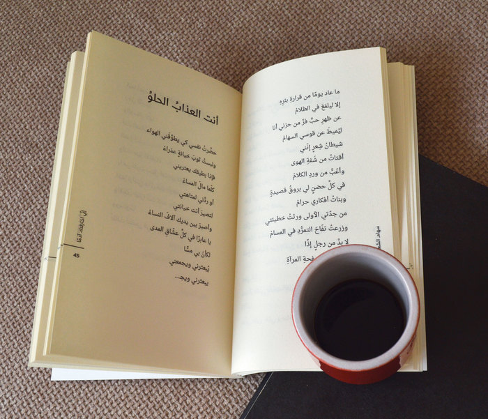 Arabic poetry book 3