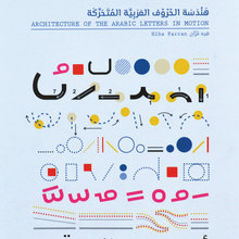 <cite>Architecture of the Arabic Letters in Motion</cite>