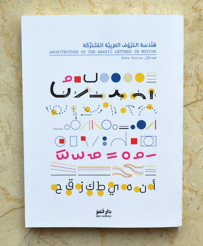 Architecture of the Arabic Letters in Motion 1