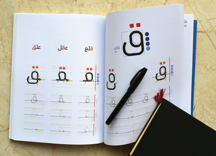 Architecture of the Arabic Letters in Motion 3
