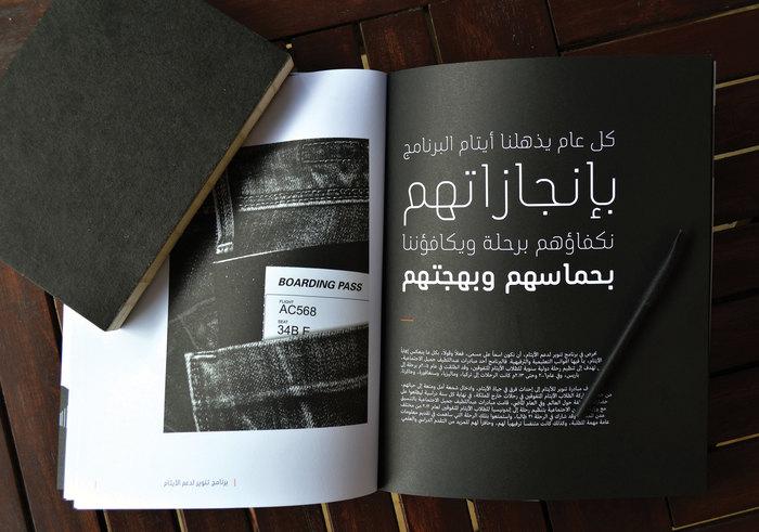 Community Jameel annual report 2014 1