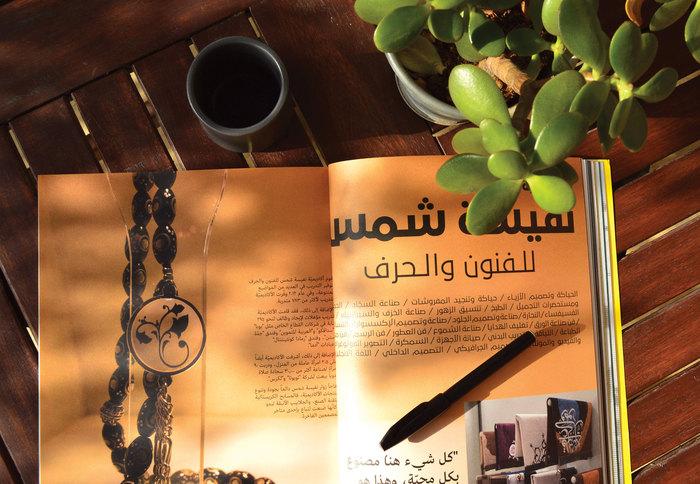 Community Jameel Annual Report 2013 4