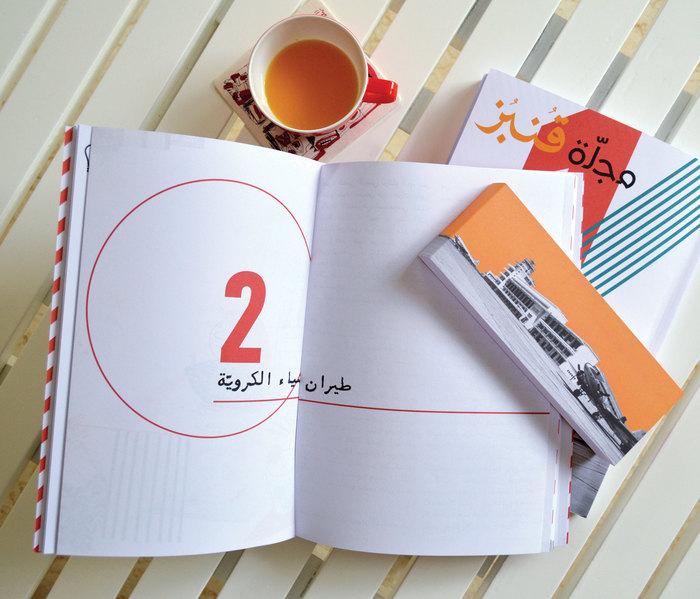 Dar Onboz Magazine 6