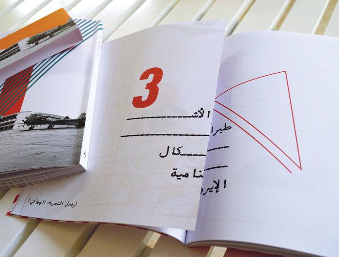 Dar Onboz Magazine 7