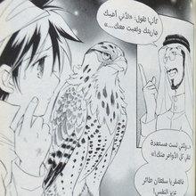 <cite>Gold Ring</cite> Arabic manga