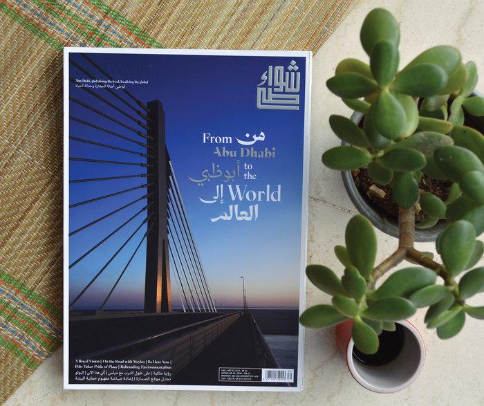 Shawati' Magazine 1