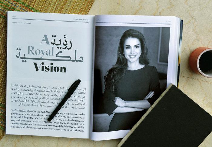 Shawati' Magazine 4