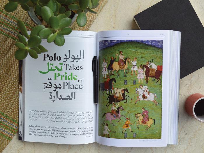 Shawati' Magazine 6