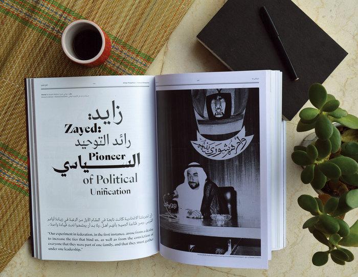 Shawati' Magazine 9