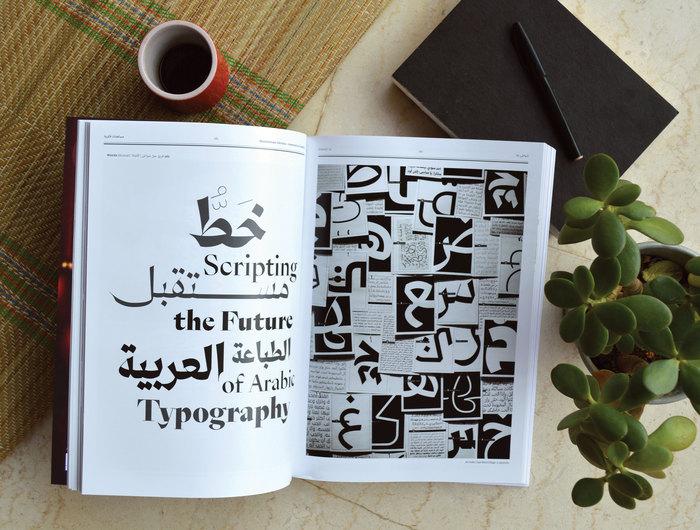 Shawati' Magazine 2
