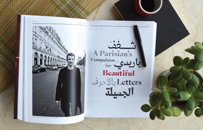 Shawati' Magazine 10