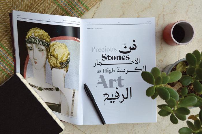 Shawati' Magazine 11