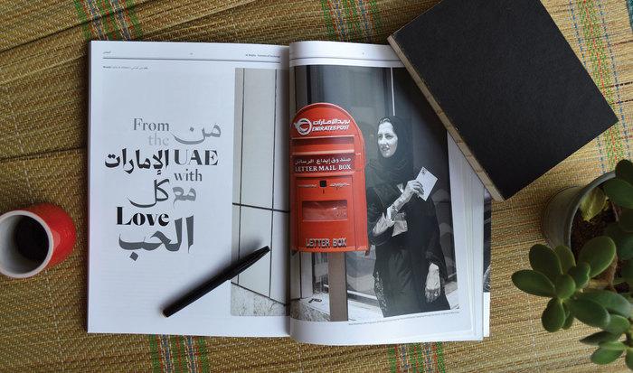 Shawati' Magazine 12