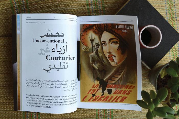 Shawati' Magazine 16