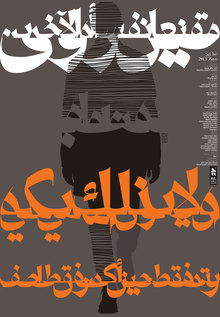 29LT Poster Series