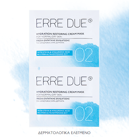 Erre Due cosmetics 8