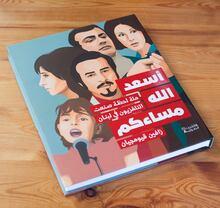 Asaad Allah Masakoum book