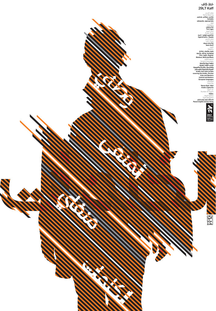 29LT poster series 5