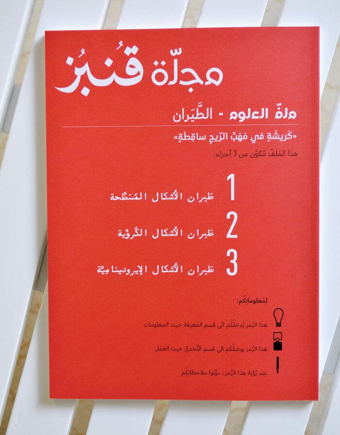 Dar Onboz Magazine 3