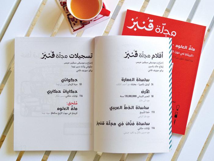 Dar Onboz Magazine 4