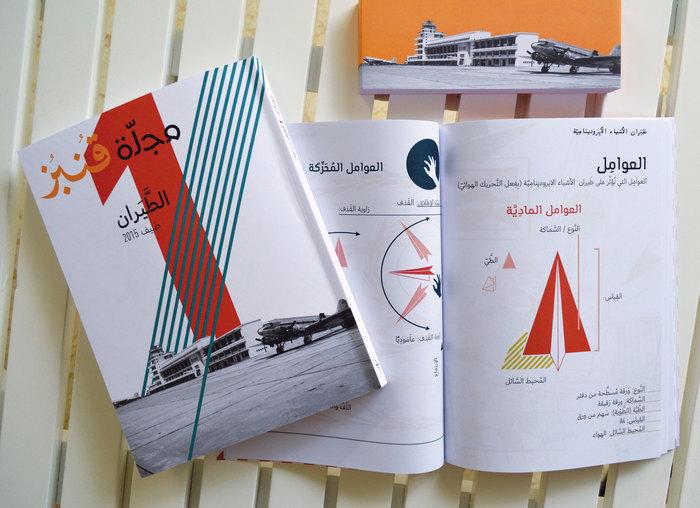 Dar Onboz Magazine 8