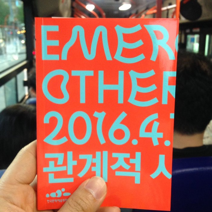 Emerging Other 5