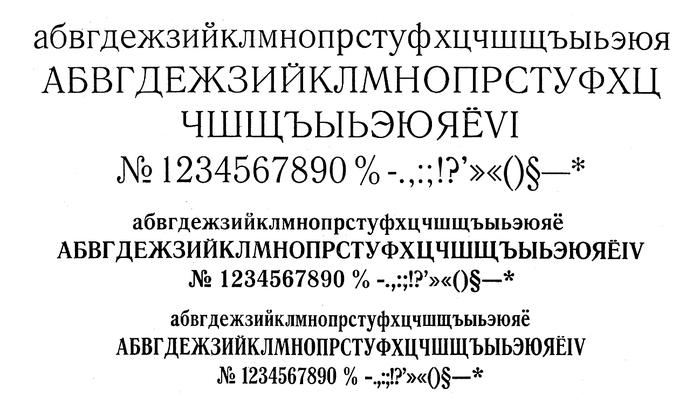 Everyday designs using Zhurnalnaya roublennaya
