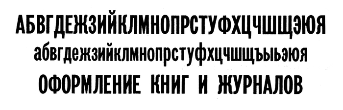 Gazetnaya, based on Franklin Gothic Extra Condensed