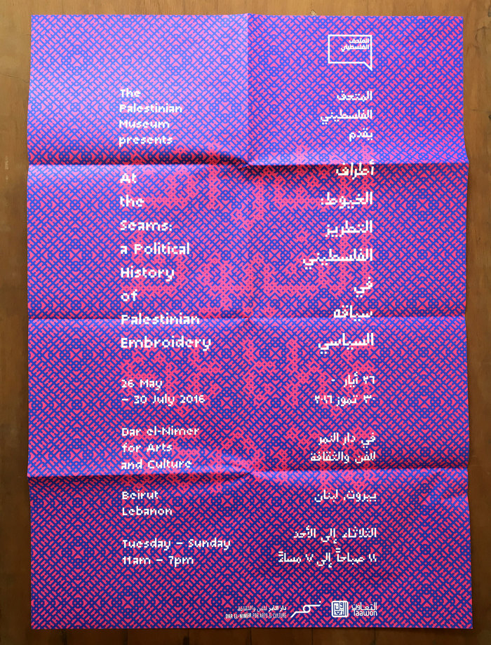 At The Seams pamphlet / poster 7