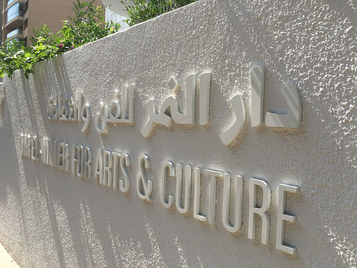 Dar El-Nimer art space 3