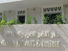 Dar El-Nimer art space